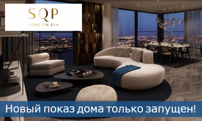 Аппартаменты South Quay Plaza