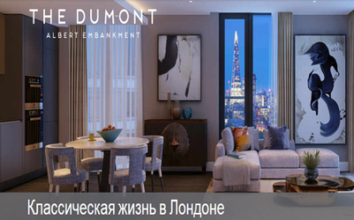 Трио новостроек район Корниш Дюмон