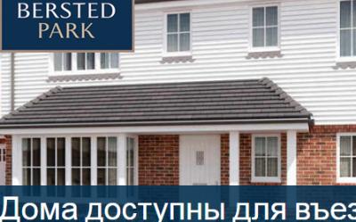 Дом в Bersted Park